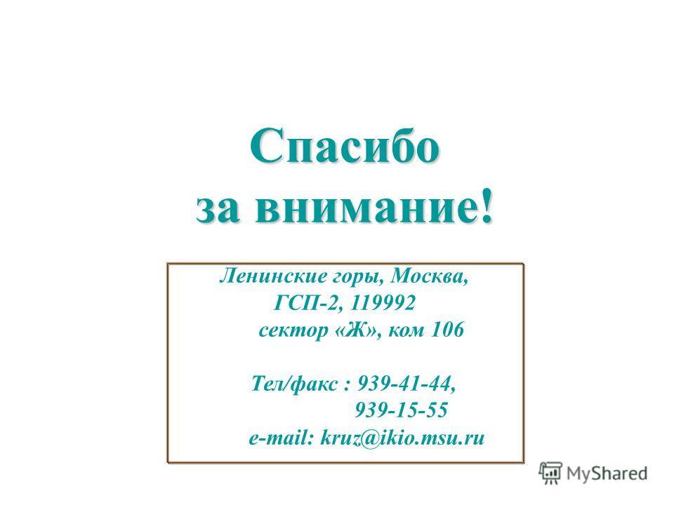 Спасибо за внимание! Ленинские горы, Москва, ГСП-2, 119992 сектор «Ж», ком 106 Тел/факс : 939-41-44, 939-15-55 e-mail: kruz@ikio.msu.ru