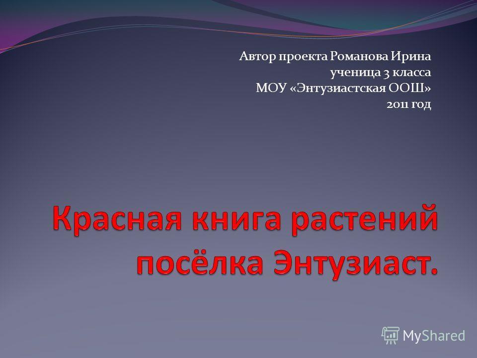 Автор проекта Романова Ирина ученица 3 класса МОУ «Энтузиастская ООШ» 2011 год