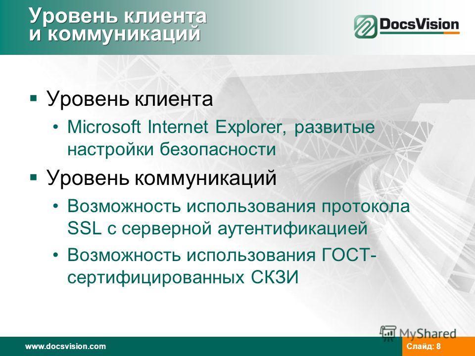 www.docsvision.comСлайд: 8 Уровень клиента и коммуникаций Уровень клиента Microsoft Internet Explorer, развитые настройки безопасности Уровень коммуникаций Возможность использования протокола SSL с серверной аутентификацией Возможность использования