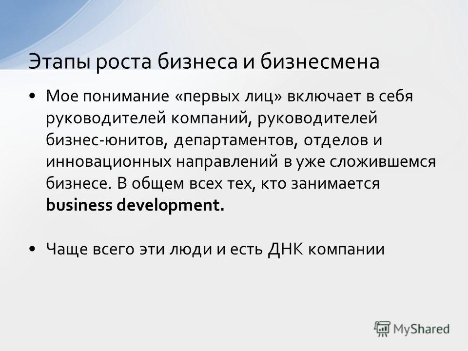 Мое понимание «первых лиц» включает в себя руководителей компаний, руководителей бизнес-юнитов, департаментов, отделов и инновационных направлений в уже сложившемся бизнесе. В общем всех тех, кто занимается business development. Чаще всего эти люди и