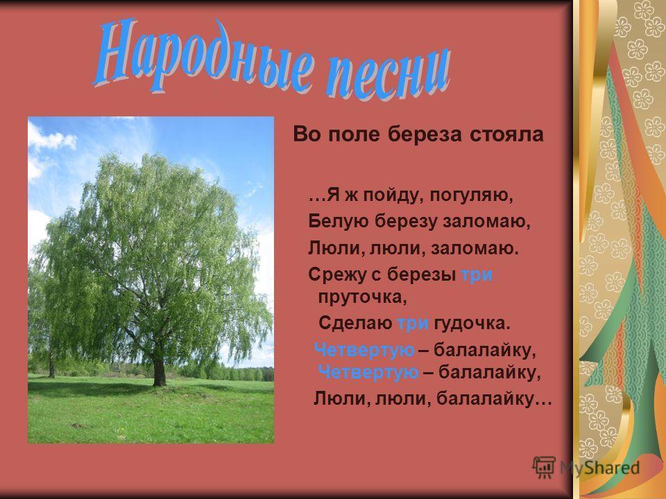 Числительные употребляются в речи с древних времен. Они встречаются во всех жанрах устного народного творчества.