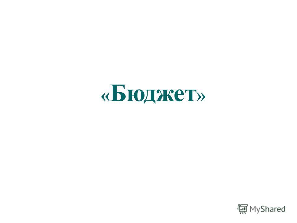 « Бюджет »