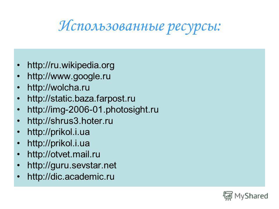 Использованные ресурсы: 1.Википедия: http://ru.wikipedia.org 2.Коллекция ЦОР издательства БИНОМ: http://metodist.lbz.ru/avt_masterskaya_Bos ovaLL.html 3.Единая коллекция образовательных ресурсов: http://school-collection.edu.ru/ 4.Российский образова