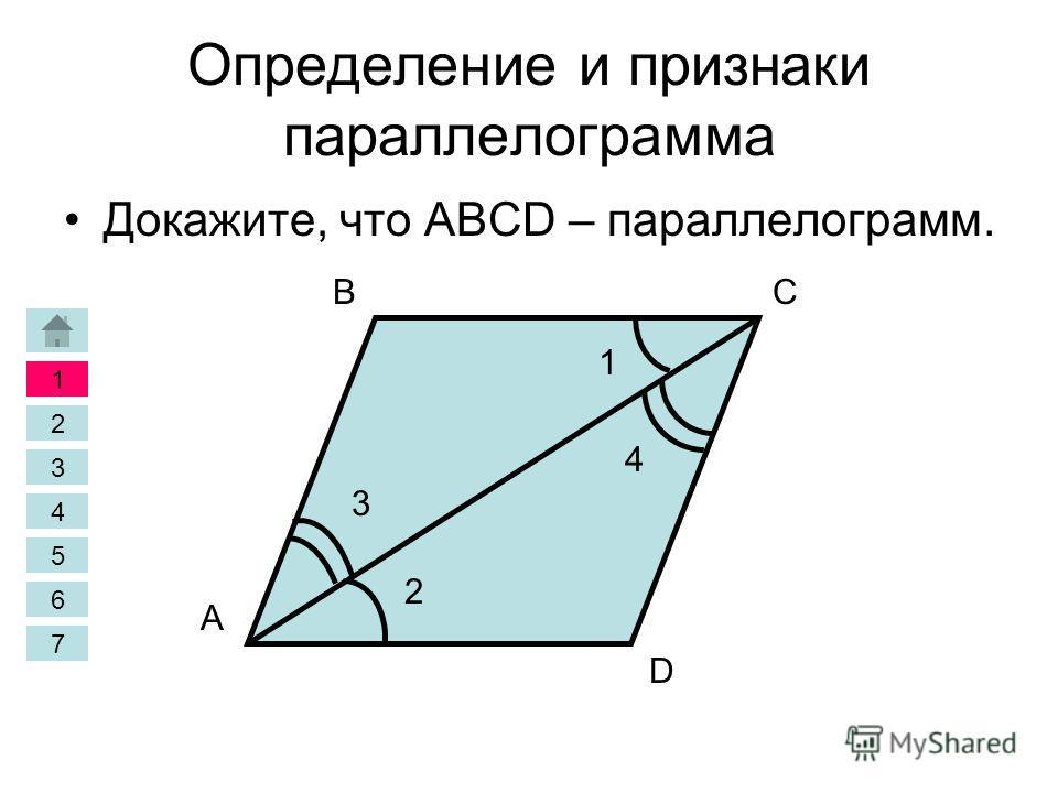 Определение и признаки параллелограмма Докажите, что ABCD – параллелограмм. A BC D 3 2 1 4 1 2 3 4 5 6 7
