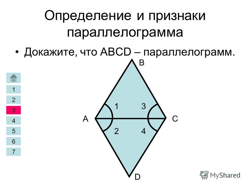 Определение и признаки параллелограмма Докажите, что ABCD – параллелограмм. A B C D 3 2 1 4 1 2 3 4 5 6 7