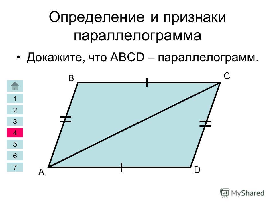 Определение и признаки параллелограмма Докажите, что ABCD – параллелограмм. A B C D 1 2 3 4 5 6 7