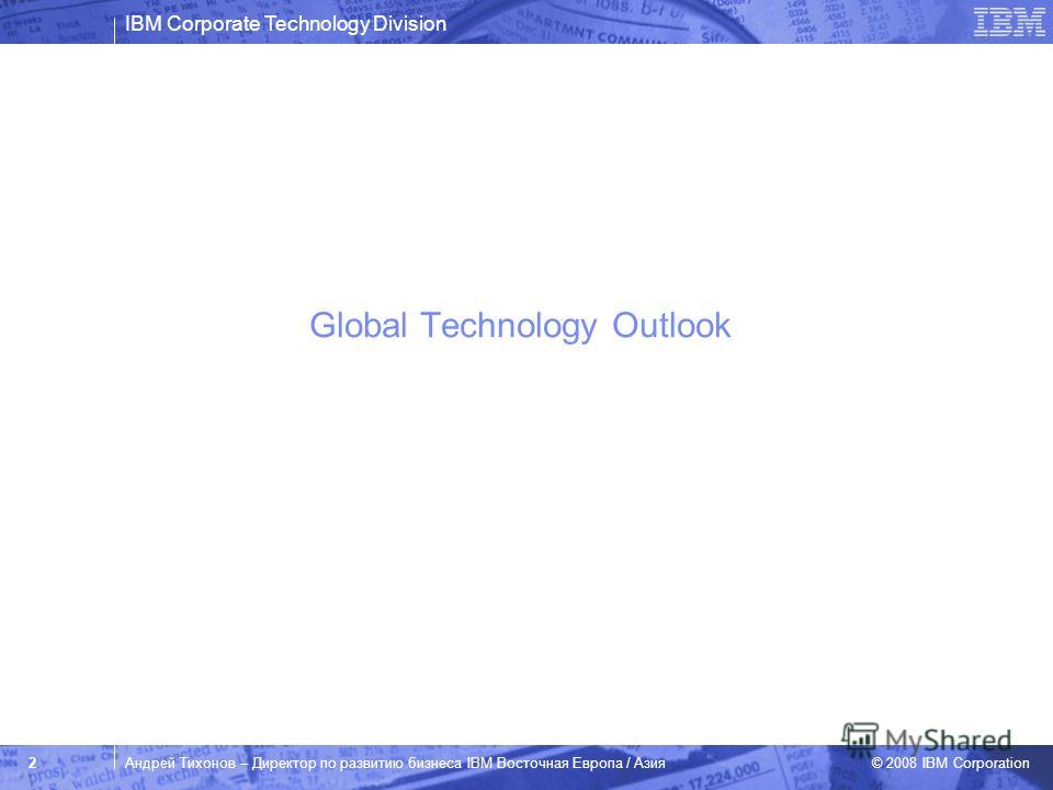 IBM Corporate Technology Division © 2008 IBM Corporation 2Андрей Тихонов – Директор по развитию бизнеса IBM Восточная Европа / Азия Global Technology Outlook