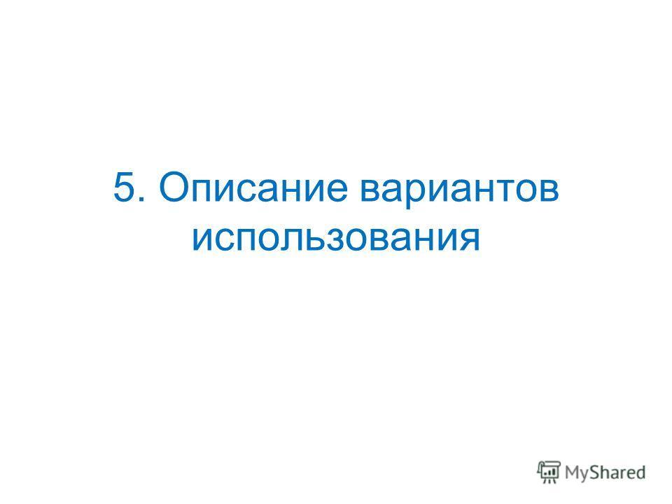 5. Описание вариантов использования