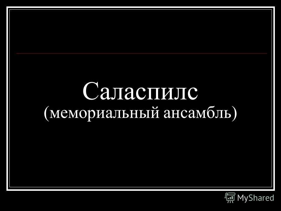 Саласпилс (мемориальный ансамбль)