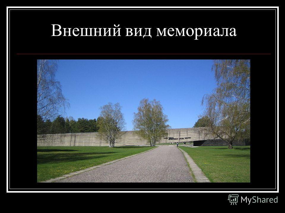 Внешний вид мемориала
