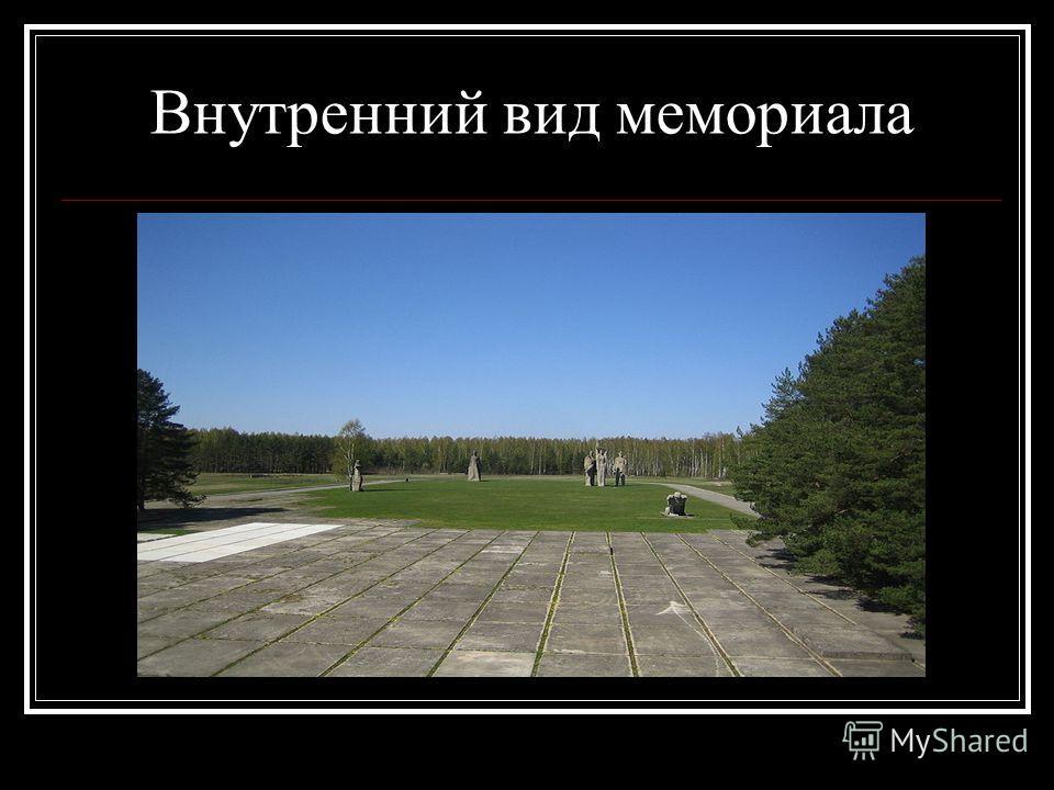Внутренний вид мемориала