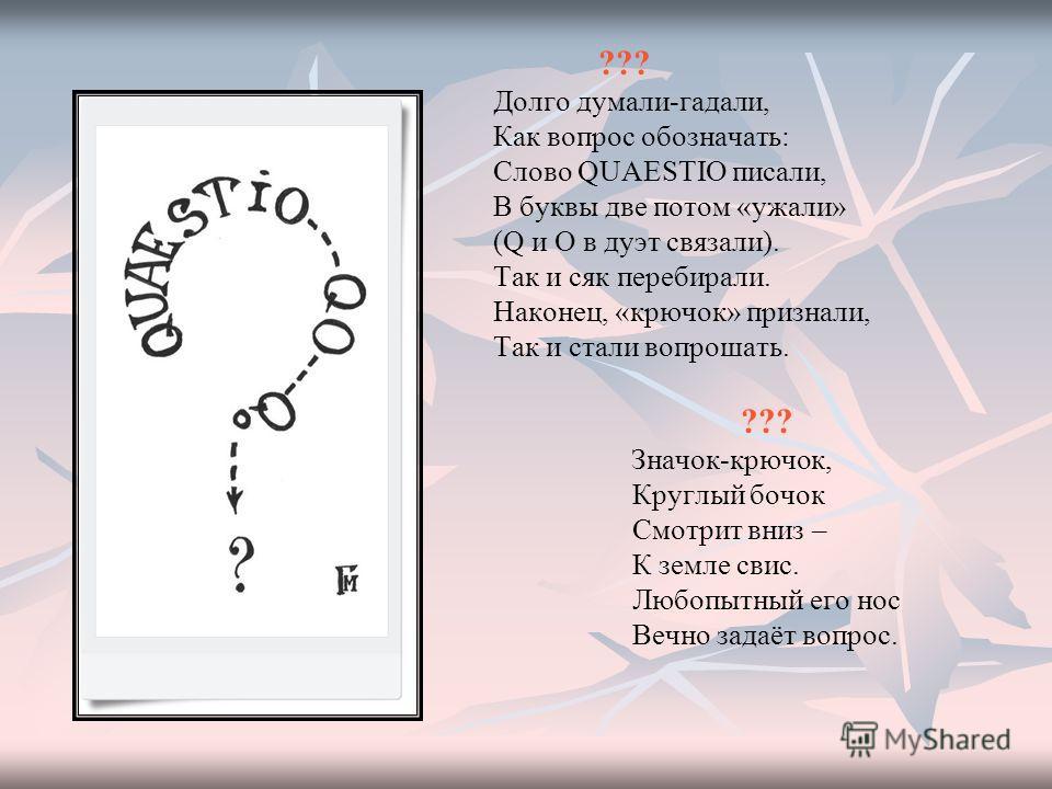Запятые расставить – И важно, и сложно: Можно жизнь потерять, Быть оправданным можно. Этот царский указ, Например, посмотри! Будь царём милосердным И жизнь подари! КАЗНИТЬ НЕЛЬЗЯ ПОМИЛОВАТЬ!