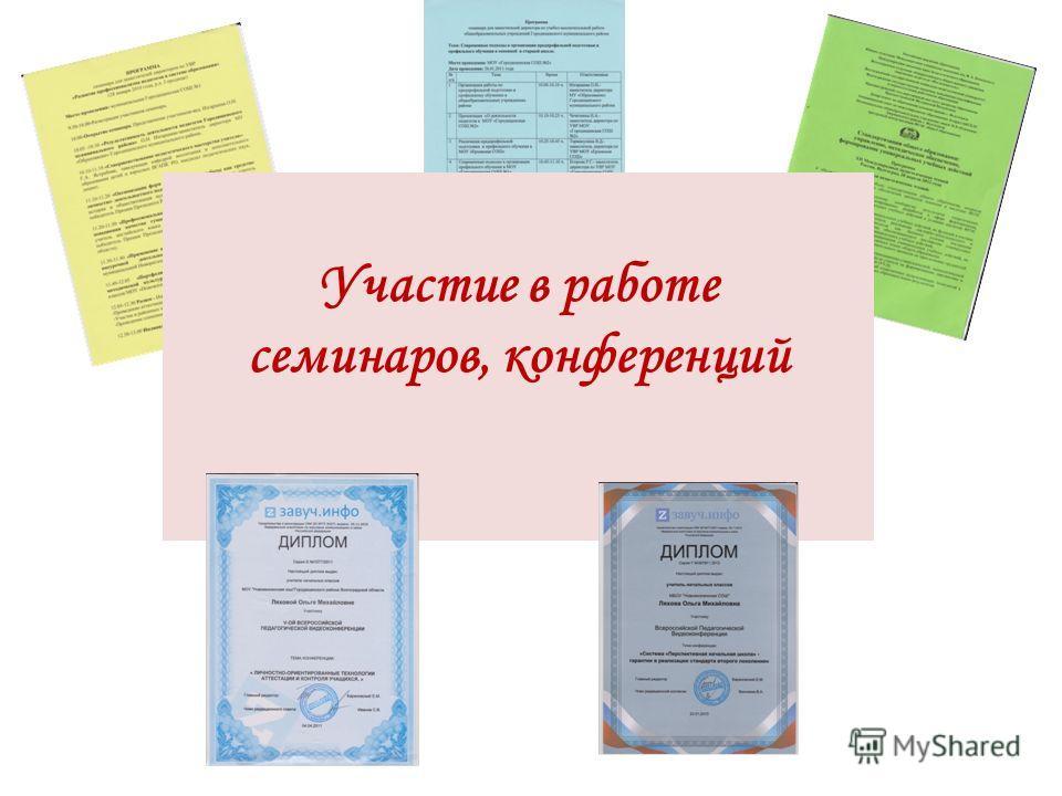 Участие в работе семинаров, конференций