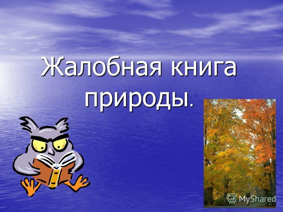 Книги о природе презентация скачать бесплатно