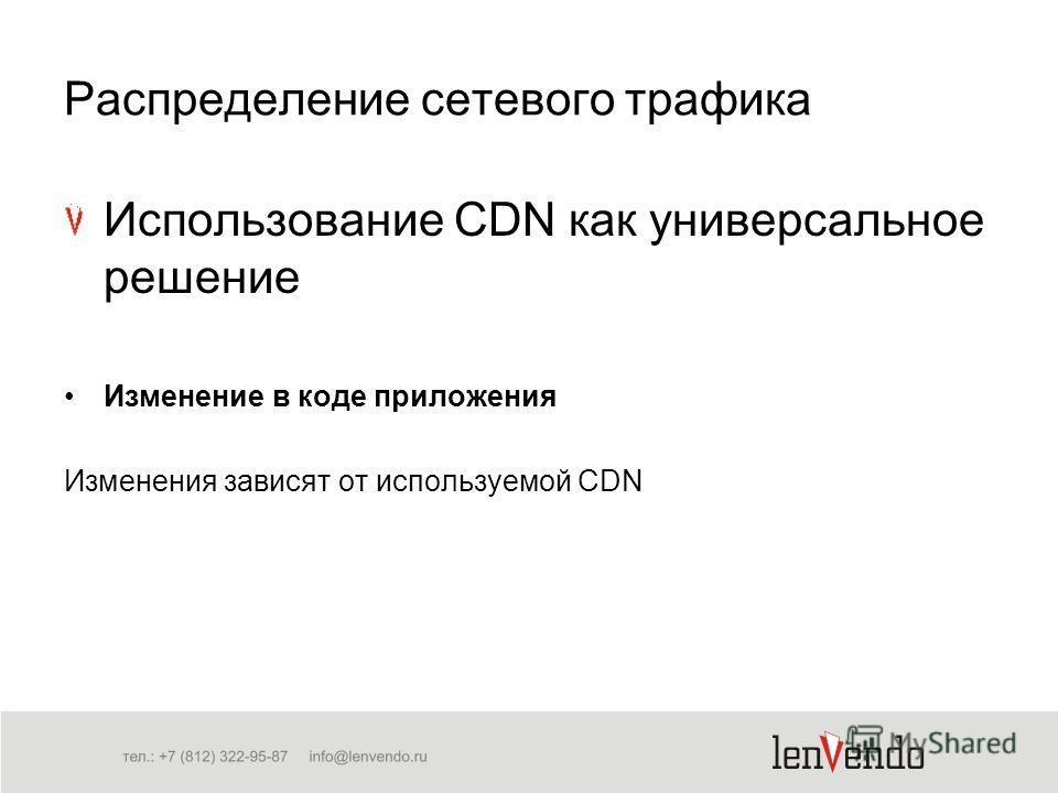 Распределение сетевого трафика Использование CDN как универсальное решение Изменение в коде приложения Изменения зависят от используемой CDN