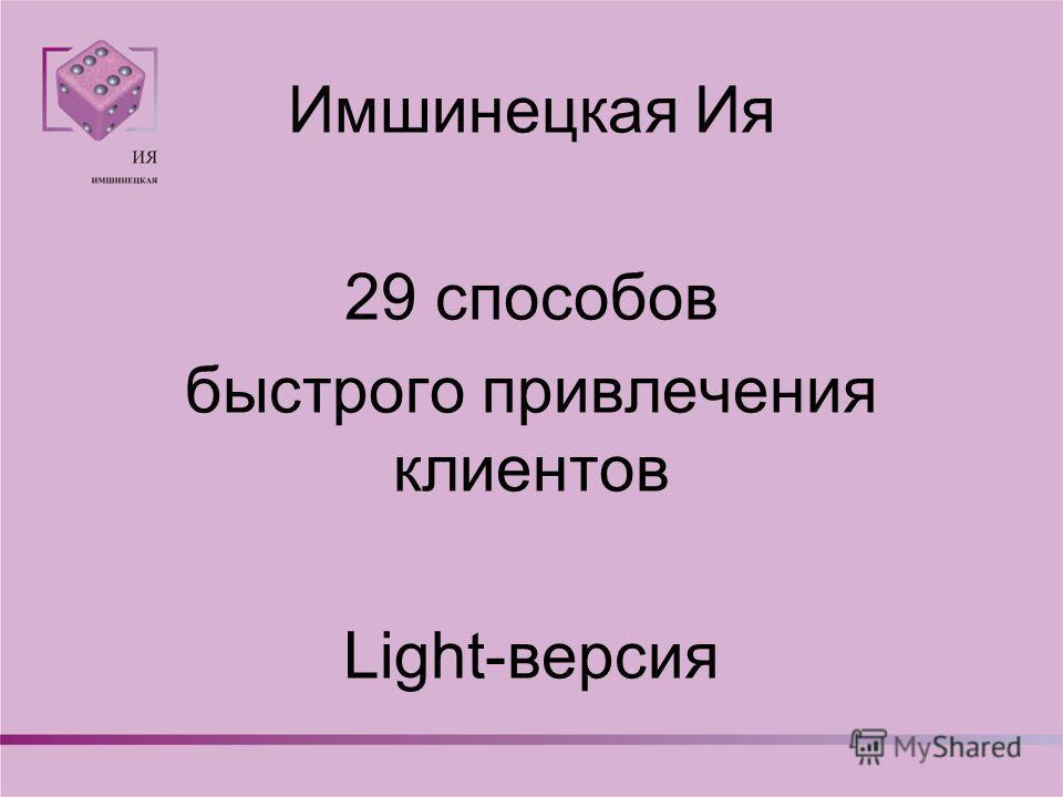 Имшинецкая Ия 29 способов быстрого привлечения клиентов Light-версия