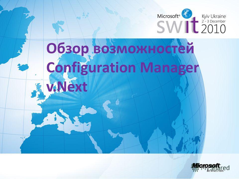 Обзор возможностей Configuration Manager v.Next