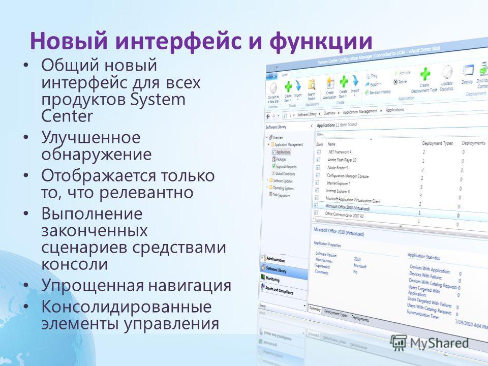 Новый интерфейс и функции Общий новый интерфейс для всех продуктов System Center Улучшенное обнаружение Отображается только то, что релевантно Выполнение законченных сценариев средствами консоли Упрощенная навигация Консолидированные элементы управле