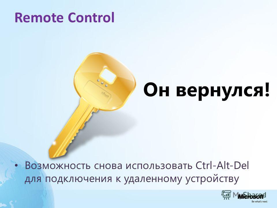 Remote Control Возможность снова использовать Ctrl-Alt-Del для подключения к удаленному устройству Он вернулся!
