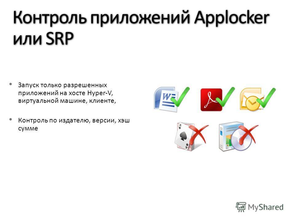 Контроль приложений Applocker или SRP Запуск только разрешенных приложений на хосте Hyper-V, виртуальной машине, клиенте, Контроль по издателю, версии, хэш сумме
