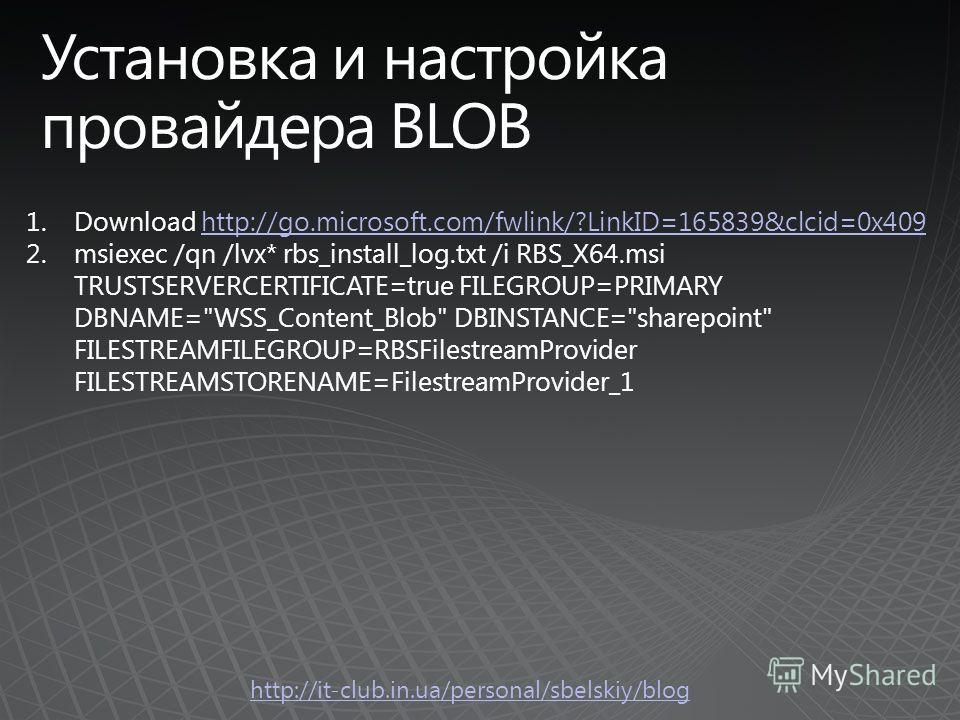 http://it-club.in.ua/personal/sbelskiy/blog 1.Download http://go.microsoft.com/fwlink/?LinkID=165839&clcid=0x409http://go.microsoft.com/fwlink/?LinkID=165839&clcid=0x409 2.msiexec /qn /lvx* rbs_install_log.txt /i RBS_X64.msi TRUSTSERVERCERTIFICATE=tr