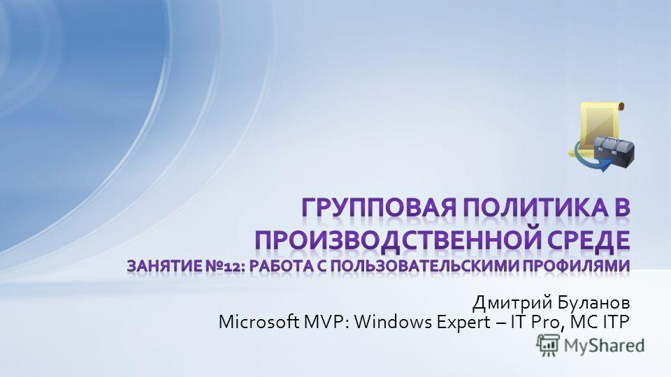 Дмитрий Буланов Microsoft MVP: Windows Expert – IT Pro, MC ITP