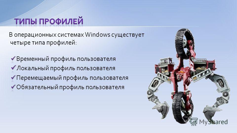 В операционных системах Windows существует четыре типа профилей: