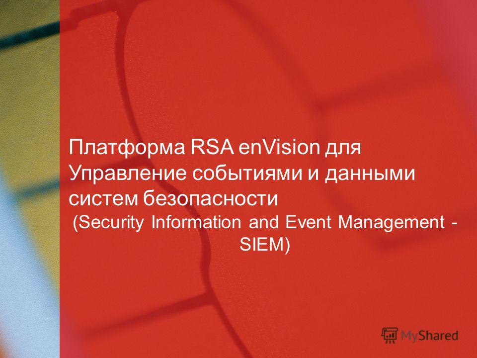 16 Платформа RSA enVision для Управление событиями и данными систем безопасности (Security Information and Event Management - SIEM)