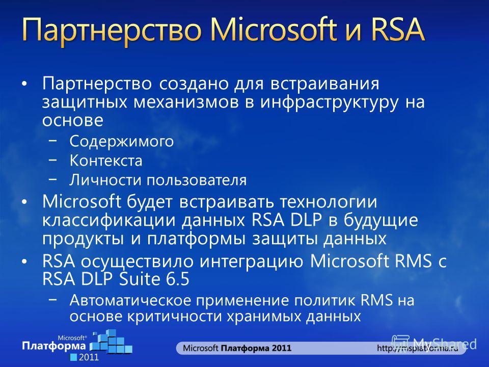 Партнерство создано для встраивания защитных механизмов в инфраструктуру на основе Содержимого Контекста Личности пользователя Microsoft будет встраивать технологии классификации данных RSA DLP в будущие продукты и платформы защиты данных RSA осущест