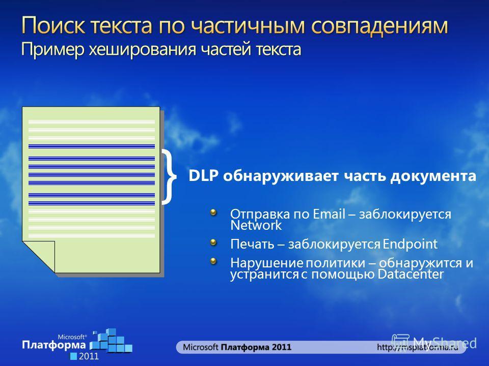 Отправка по Email – заблокируется Network Печать – заблокируется Endpoint Нарушение политики – обнаружится и устранится с помощью Datacenter DLP обнаруживает часть документа }
