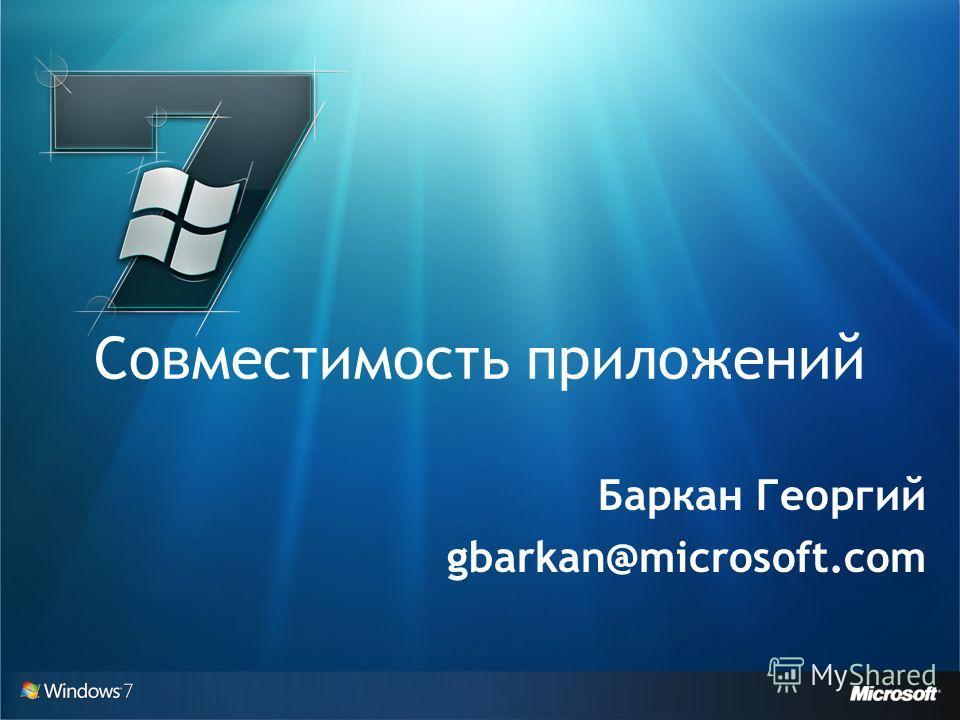 Совместимость приложений Баркан Георгий gbarkan@microsoft.com