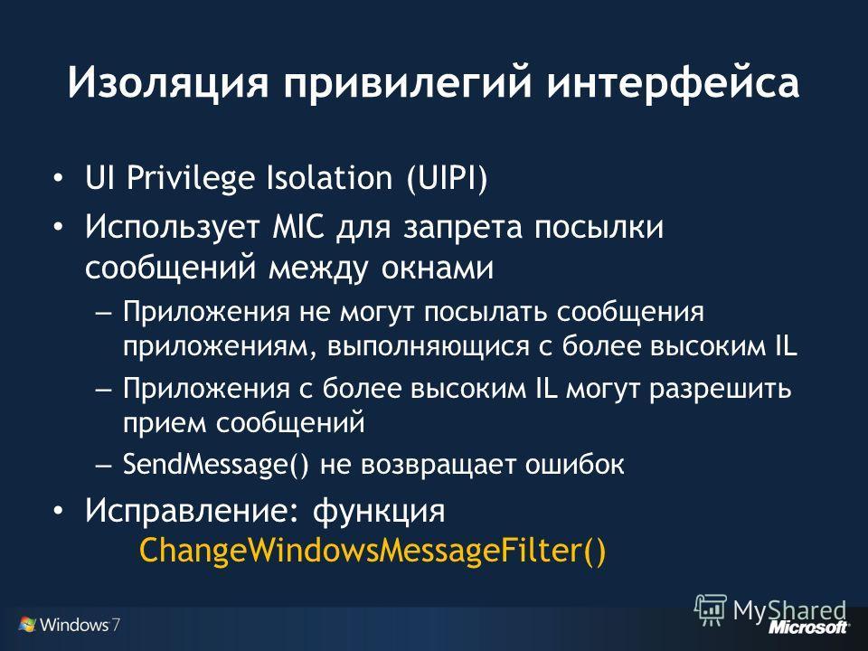 Изоляция привилегий интерфейса UI Privilege Isolation (UIPI) Использует MIC для запрета посылки сообщений между окнами – Приложения не могут посылать сообщения приложениям, выполняющися с более высоким IL – Приложения с более высоким IL могут разреши