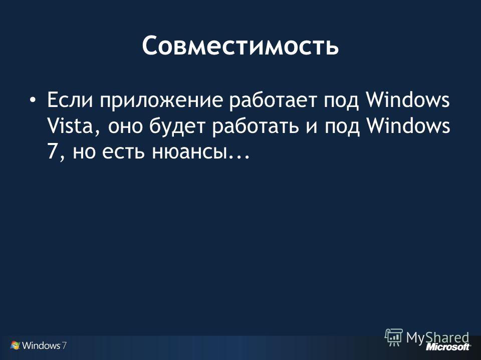 Совместимость Если приложение работает под Windows Vista, оно будет работать и под Windows 7, но есть нюансы...