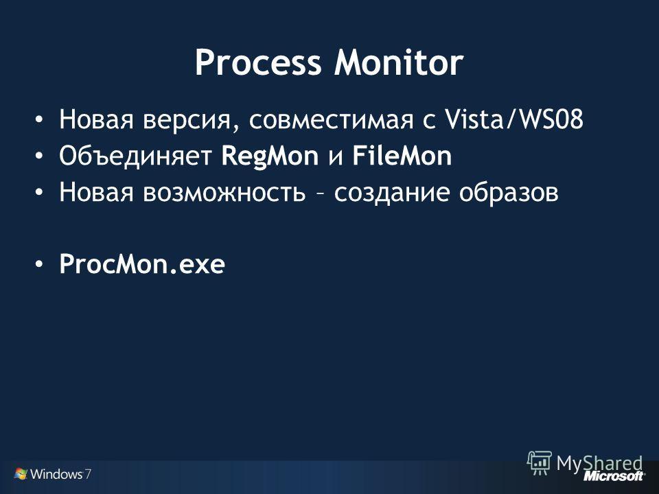 Process Monitor Новая версия, совместимая с Vista/WS08 Объединяет RegMon и FileMon Новая возможность – создание образов ProcMon.exe