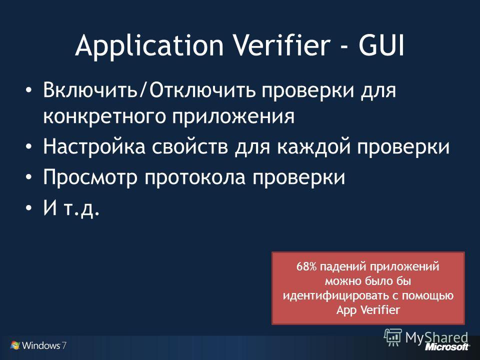 Application Verifier - GUI Включить/Отключить проверки для конкретного приложения Настройка свойств для каждой проверки Просмотр протокола проверки И т.д. 68% падений приложений можно было бы идентифицировать с помощью App Verifier