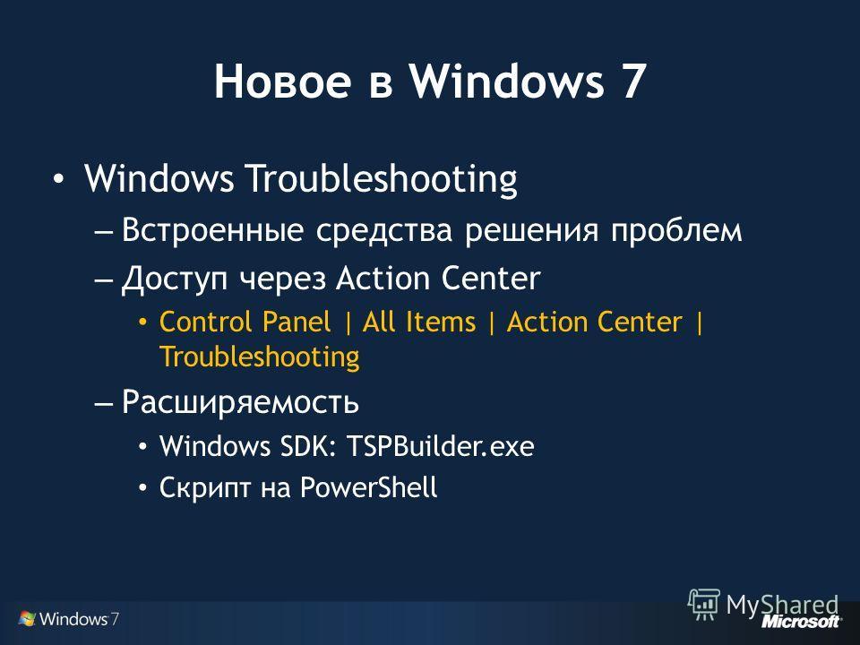 Новое в Windows 7 Windows Troubleshooting – Встроенные средства решения проблем – Доступ через Action Center Control Panel | All Items | Action Center | Troubleshooting – Расширяемость Windows SDK: TSPBuilder.exe Скрипт на PowerShell