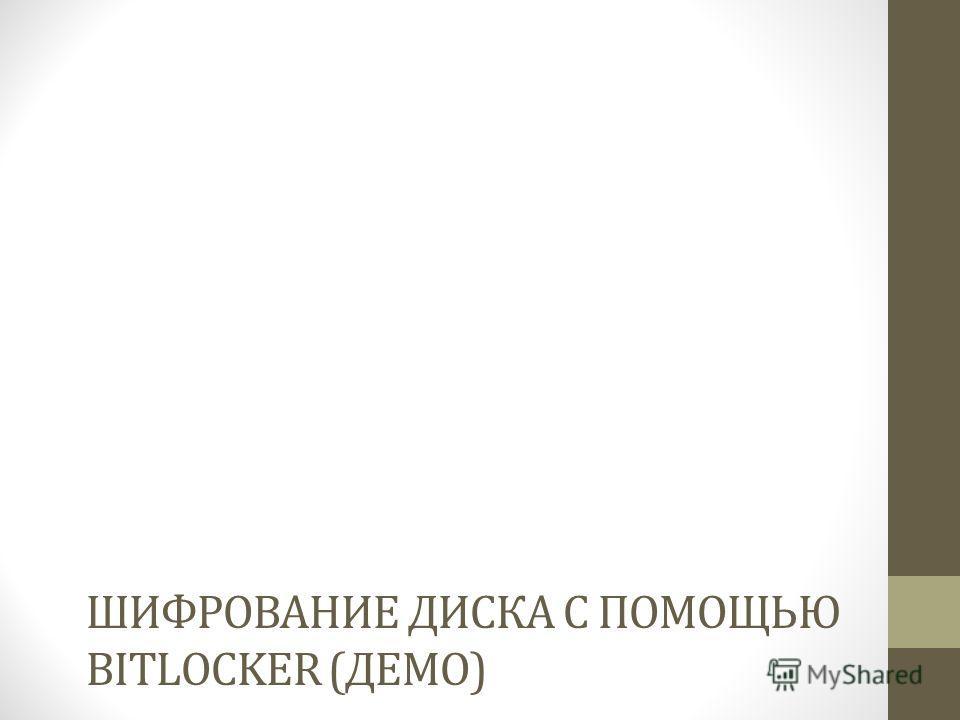 ШИФРОВАНИЕ ДИСКА С ПОМОЩЬЮ BITLOCKER (ДЕМО)