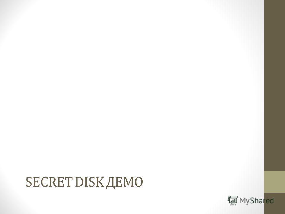 SECRET DISK ДЕМО