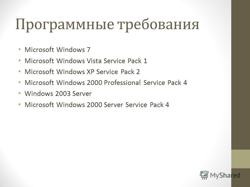 Программные требования Microsoft Windows 7 Microsoft Windows Vista Service Pack 1 Microsoft Windows XP Service Pack 2 Microsoft Windows 2000 Professional Service Pack 4 Windows 2003 Server Microsoft Windows 2000 Server Service Pack 4