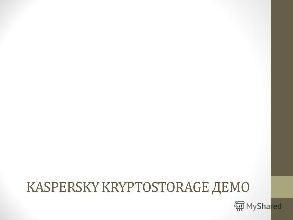 KASPERSKY KRYPTOSTORAGE ДЕМО