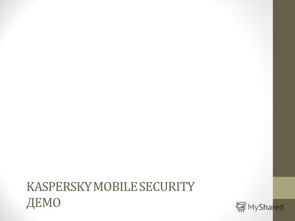 KASPERSKY MOBILE SECURITY ДЕМО