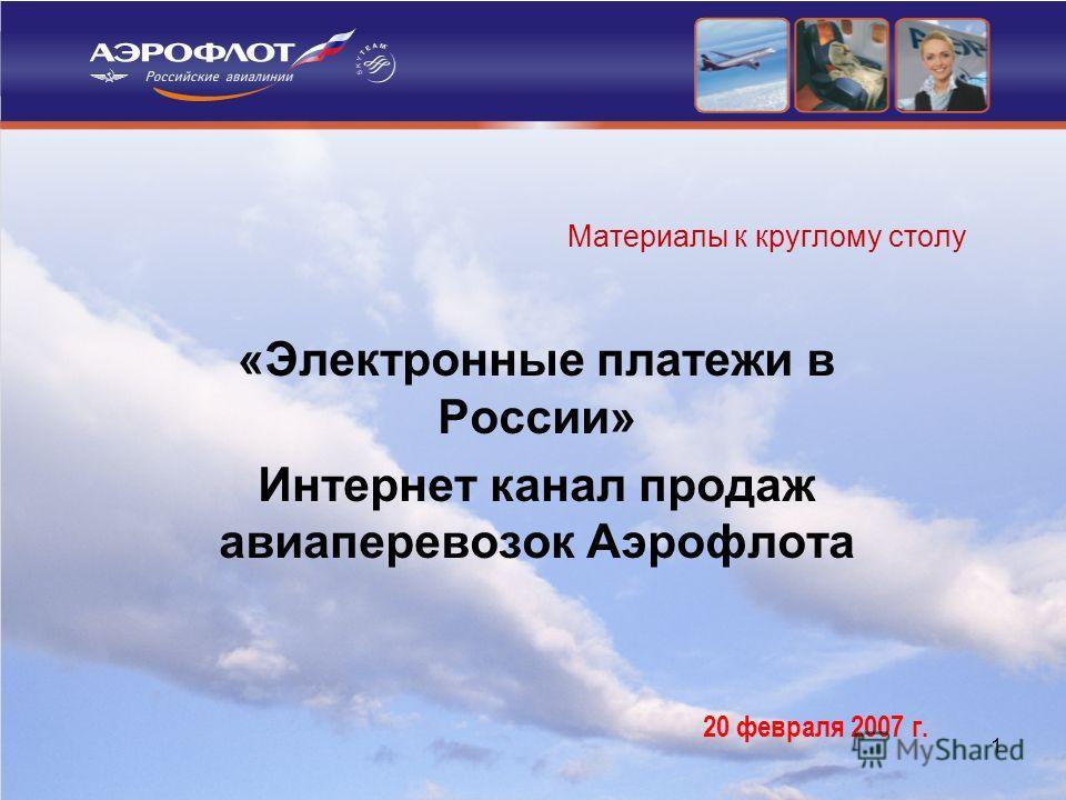 1 Материалы к круглому столу «Электронные платежи в России» Интернет канал продаж авиаперевозок Аэрофлота 20 февраля 2007 г.