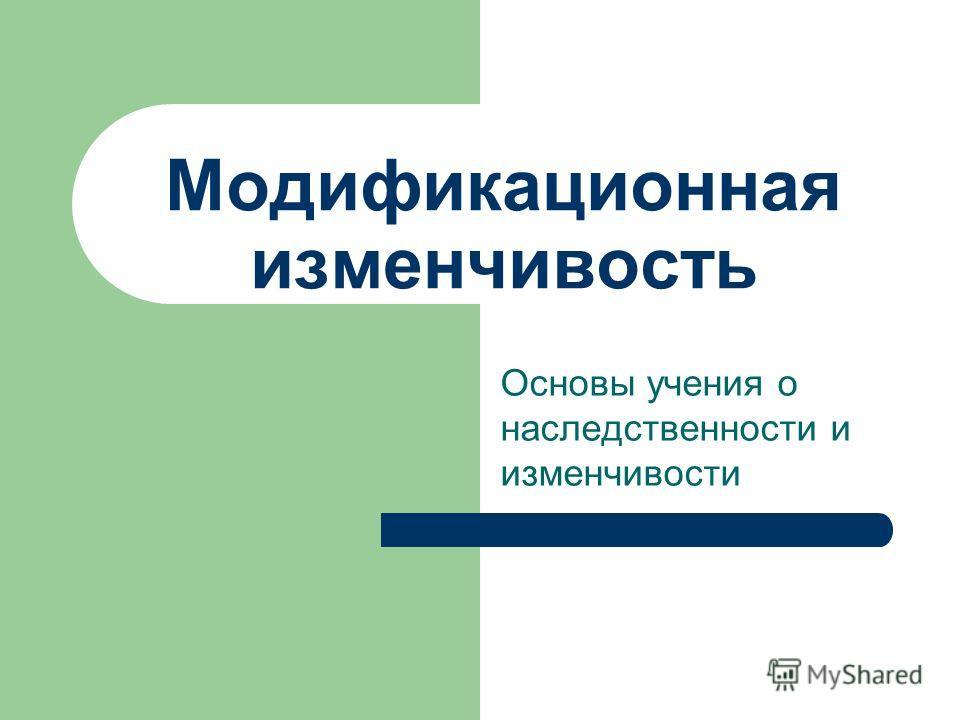 Модификационная изменчивость Основы учения о наследственности и изменчивости