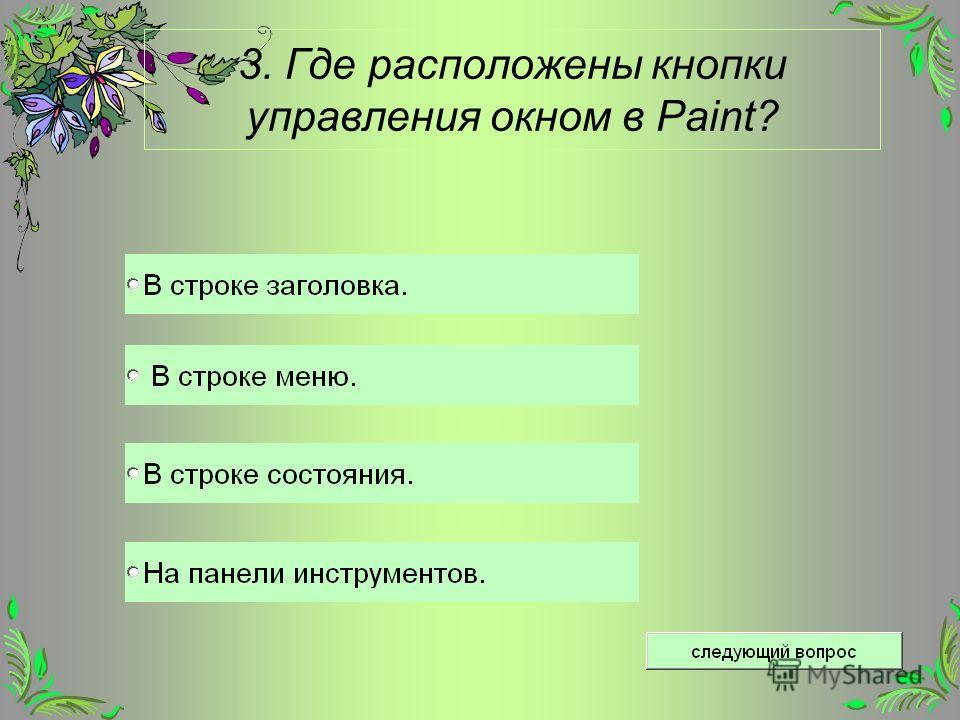 3. Где расположены кнопки управления окном в Paint?