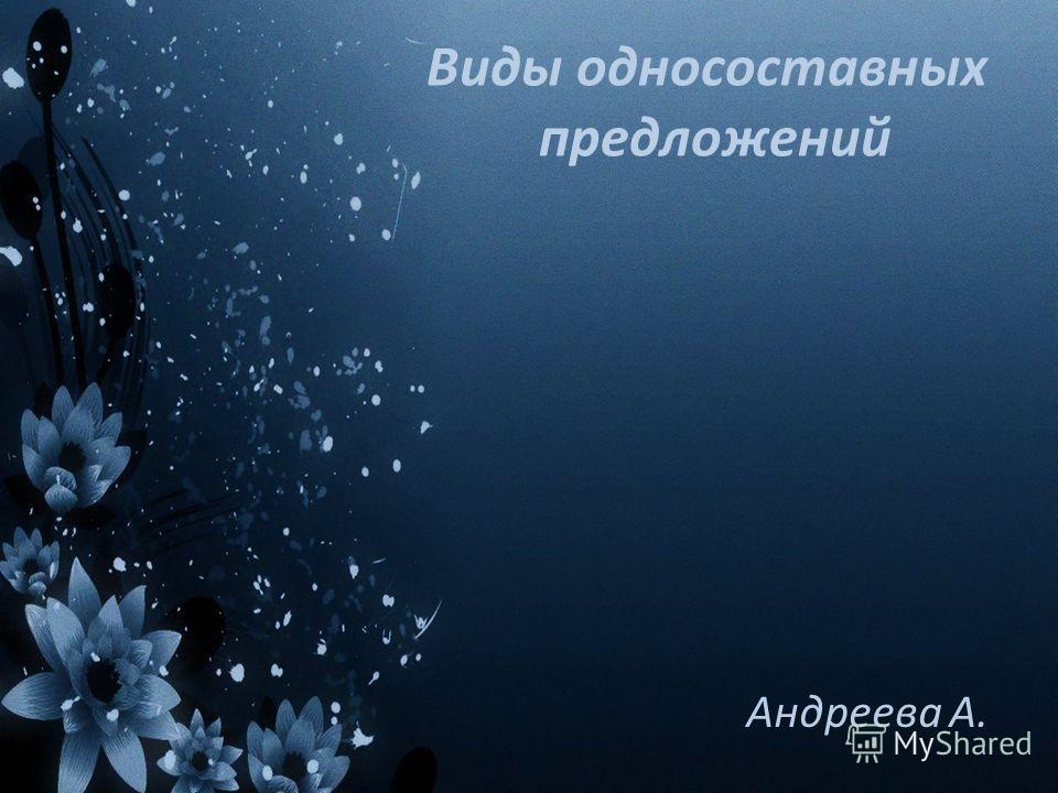 Виды односоставных предложений Андреева А.