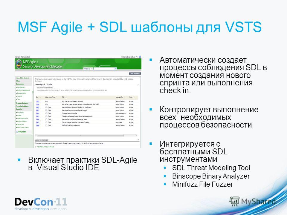 MSF Agile + SDL шаблоны для VSTS Включает практики SDL-Agile в Visual Studio IDE Автоматически создает процессы соблюдения SDL в момент создания нового спринта или выполнения check in. Контролирует выполнение всех необходимых процессов безопасности И