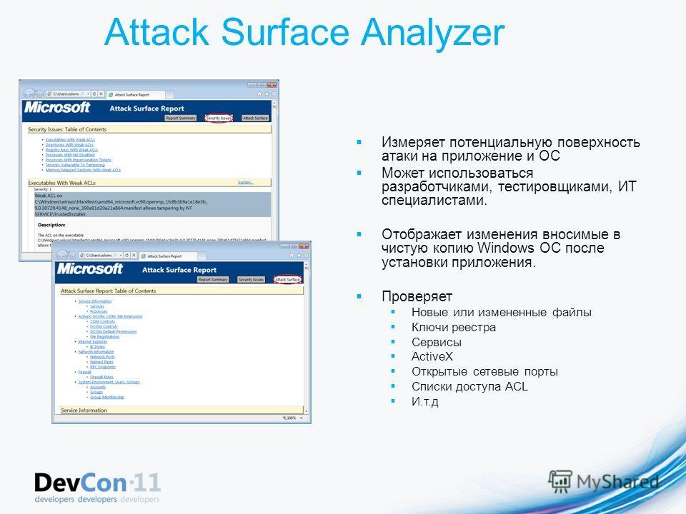 Attack Surface Analyzer Измеряет потенциальную поверхность атаки на приложение и ОС Может использоваться разработчиками, тестировщиками, ИТ специалистами. Отображает изменения вносимые в чистую копию Windows ОС после установки приложения. Проверяет Н