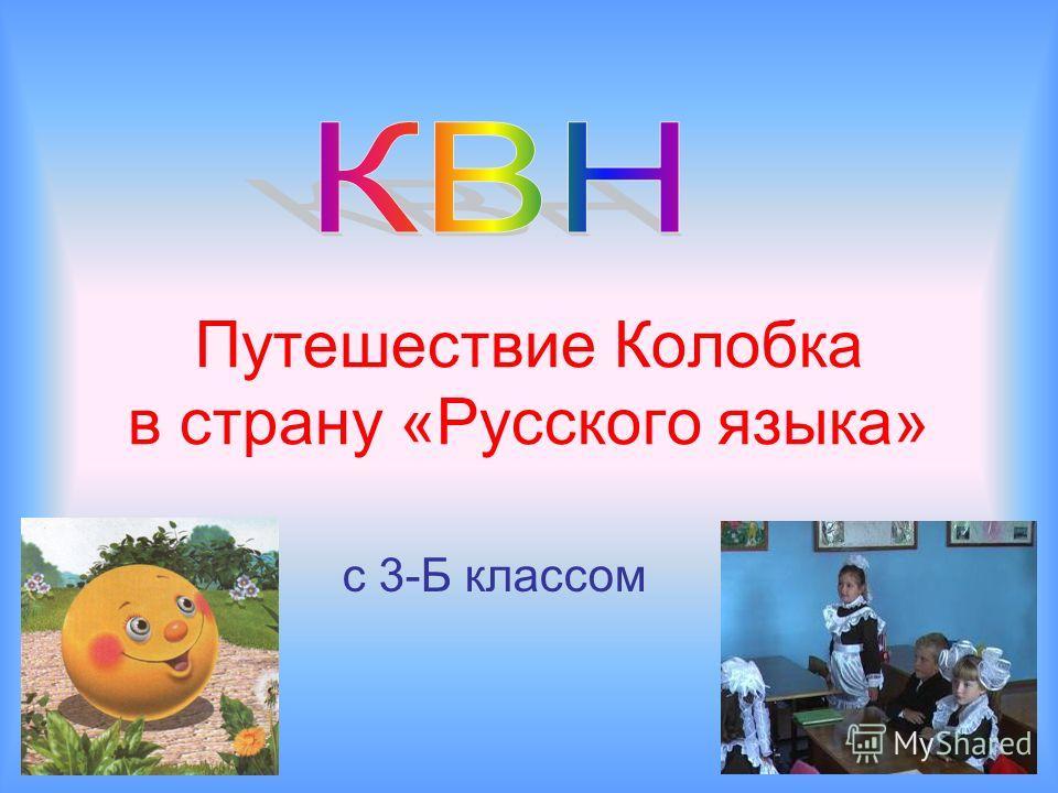 Путешествие Колобка в страну «Русского языка» с 3-Б классом