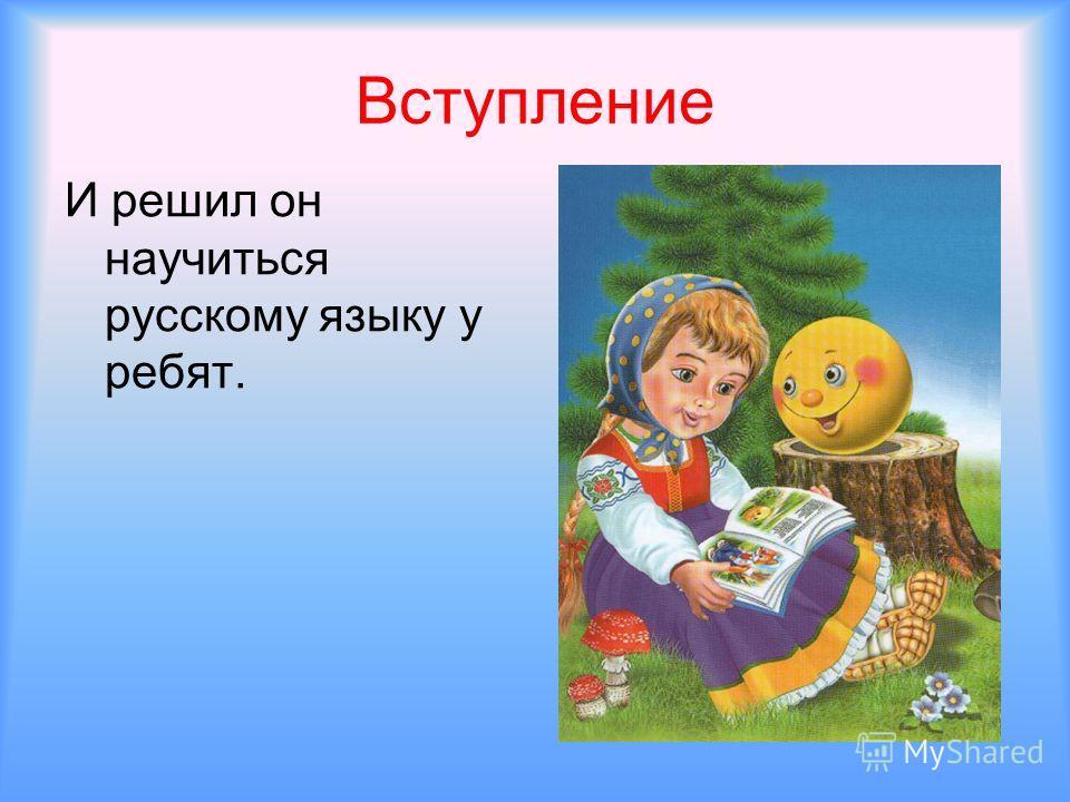 Вступление И решил он научиться русскому языку у ребят.