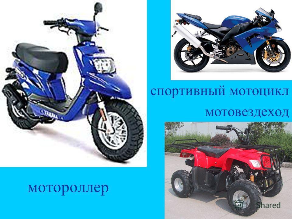 мопед (эти машины имеют вспомогательный педальный привод) скутер (нечто среднее между мопедом и мотороллером)